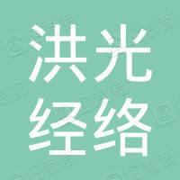广州市洪光经络文化传播有限公司