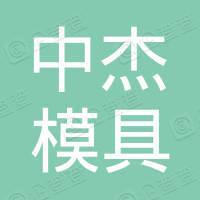 苏州市相城区中杰模具厂