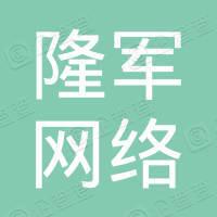 南京隆军网络科技有限公司