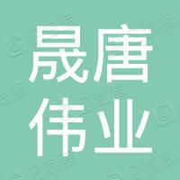 晟唐伟业建设集团有限公司常州分公司