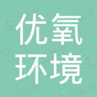 优氧环境技术(南通)有限公司