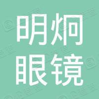 南京明炯眼镜销售中心