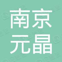 南京元晶交通工程有限公司