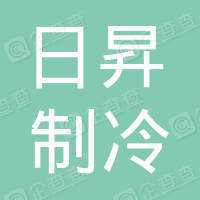 泰兴市日昇制冷科技有限公司