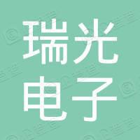 苏州工业园区瑞光电子有限公司