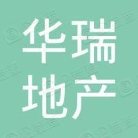 连云港市华瑞房地产开发有限公司
