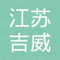 江苏吉威新能源汽车有限公司