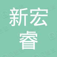 丹阳市新宏睿汽车配件有限公司