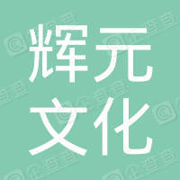 苏州辉元文化传媒有限公司