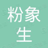 江西粉象生物联网有限公司