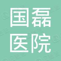 连云港国磊医院管理有限公司