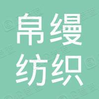 帛缦纺织品科技南通有限公司