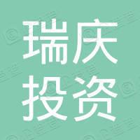 芜湖瑞庆投资有限公司
