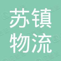南京苏镇物流有限公司