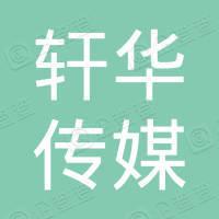 连云港轩华传媒有限公司