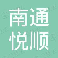 南通悦顺建筑工程有限公司