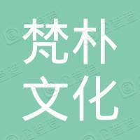 苏州梵朴文化发展有限公司