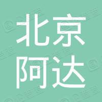 北京阿达西餐饮管理有限公司