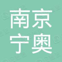 南京宁奥电动车销售有限公司