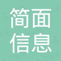 南京简面信息科技有限公司