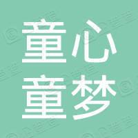 童心童梦(山东省)文化传播有限责任公司