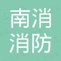 南京南消消防控股有限公司