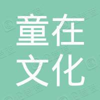 南京童在文化传播有限公司