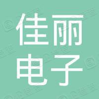 苏州工业园区佳丽电子有限公司