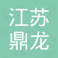 江苏鼎龙新材料科技有限公司