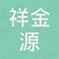 太仓祥金源机械科技股份有限公司