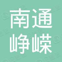 南通峥嵘信息工程有限公司