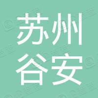 苏州谷安自动化科技有限公司