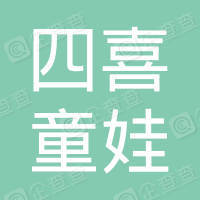 安徽四喜童娃影视文化传播有限公司