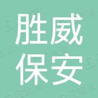 广东胜威保安集团有限公司