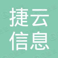 江阴捷云信息科技有限公司