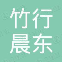 南通开发区竹行晨东加油有限公司