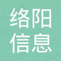 苏州络阳信息技术有限公司