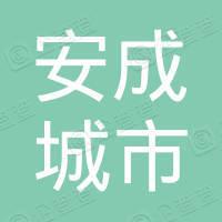 湖北安成市政燃气建设集团有限公司