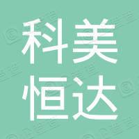江苏科美恒达空调科技有限公司