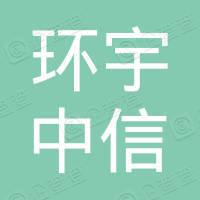 赣州市环宇中信房地产经纪有限公司赞贤路分公司