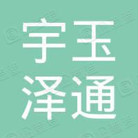 苏州宇玉泽通运输有限公司