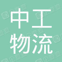 南京中工物流有限公司