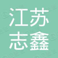 江苏志鑫新能源有限公司