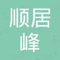 江阴顺居峰建筑装饰工程有限公司