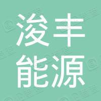 江阴浚丰能源科技有限公司