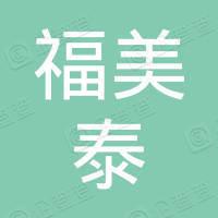 福美泰电子基材(苏州工业园区)有限公司