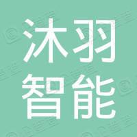 南京沐羽智能科技有限公司