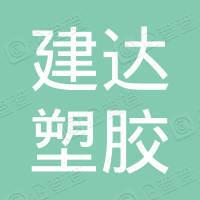 丹阳建达塑胶工业有限公司