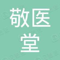 北京敬医堂耳鼻喉医学研究院泰兴分院
