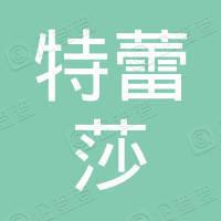 江苏特蕾莎科技有限公司